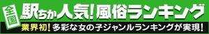 [駅ちか]で探す埼玉の風俗情報